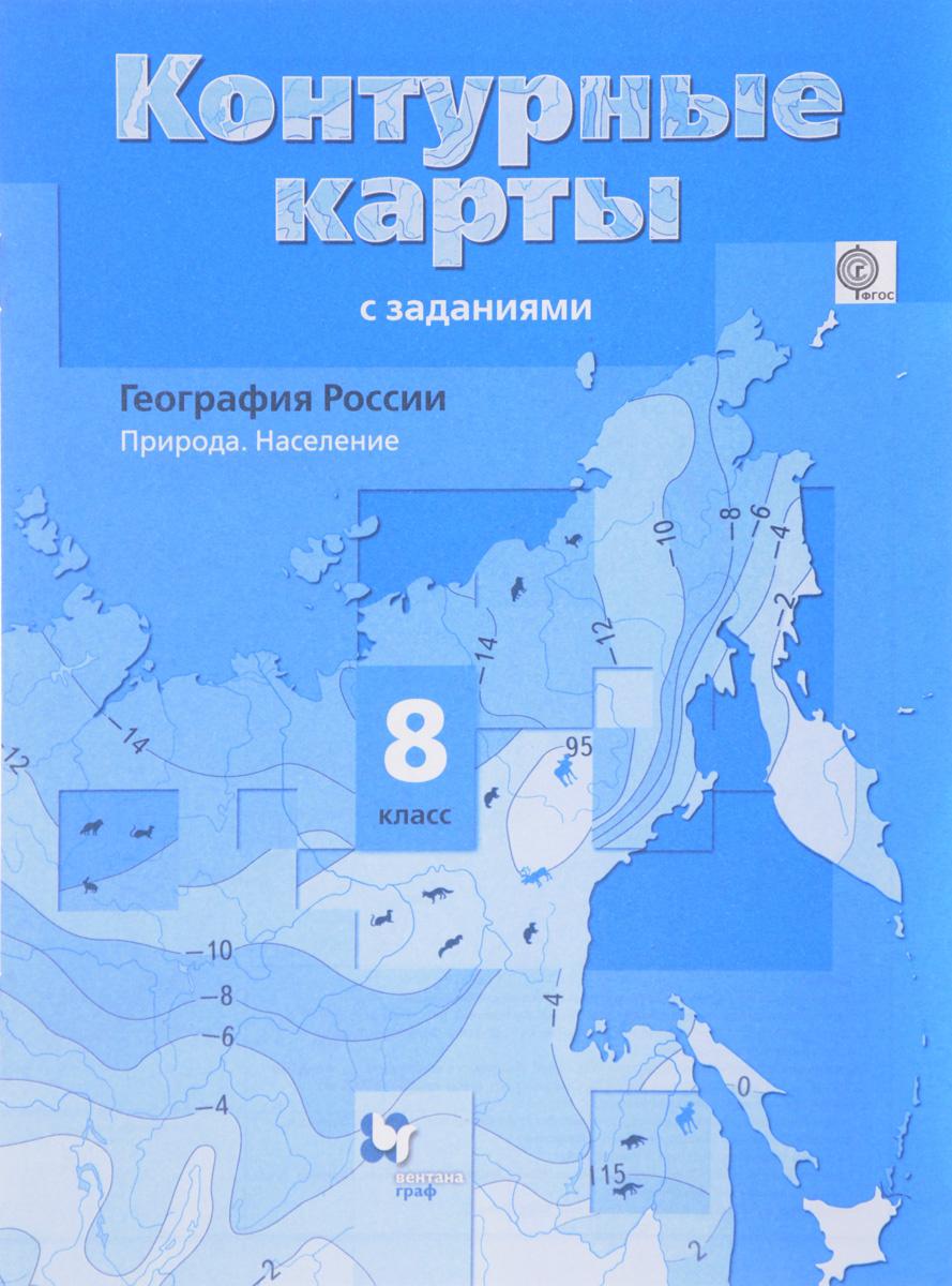 География России. Природа. Население. 8 класс. Контурные карты  #1