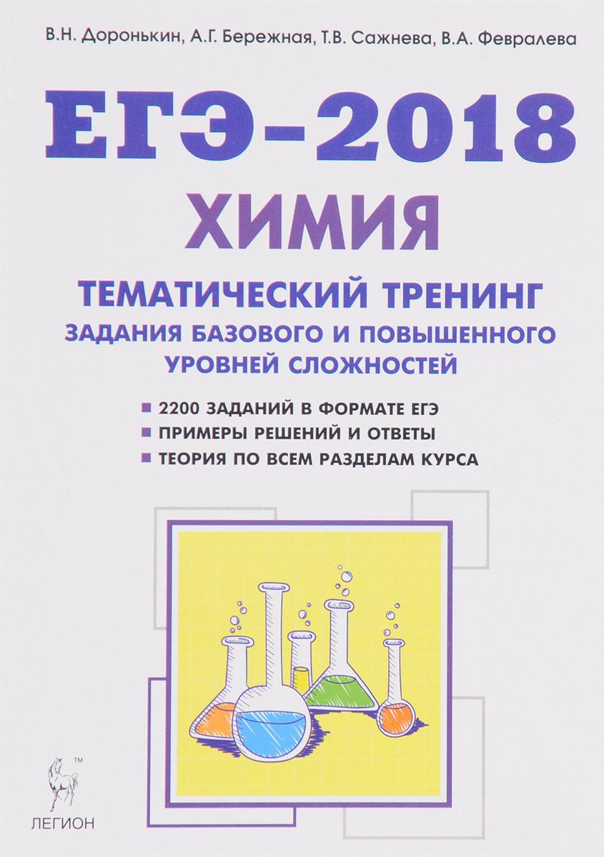 ЕГЭ-2018. Химия. 10-11 класс. Тематический тренинг. Задания базового и повышенного уровней сложности #1
