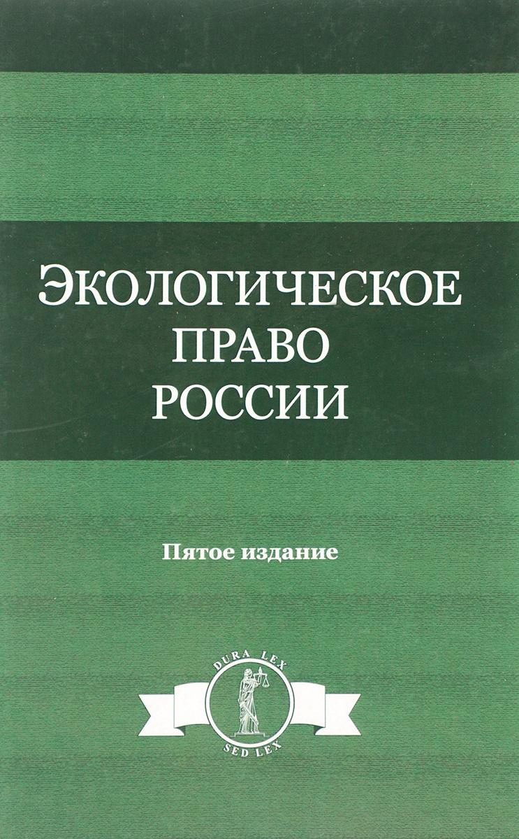 Экологическое право России. Учебное пособие #1
