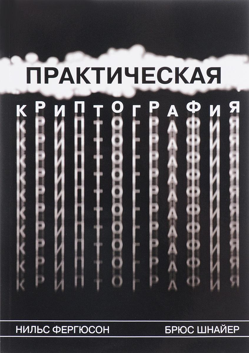 Практическая криптография #1
