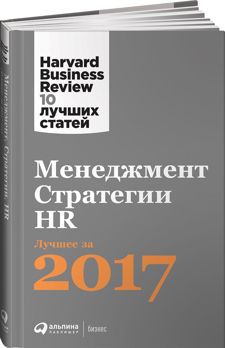 Менеджмент. Стратегии. HR: Лучшее за 2017 год | Harvard Business Review Harvard Business  #1