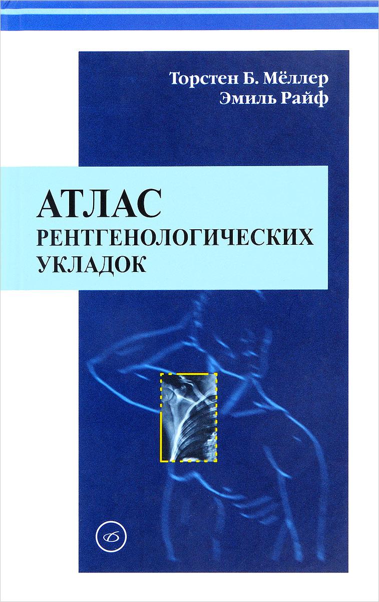 Атлас рентгенологических укладок | Меллер Торстен Б., Райф Эмиль  #1