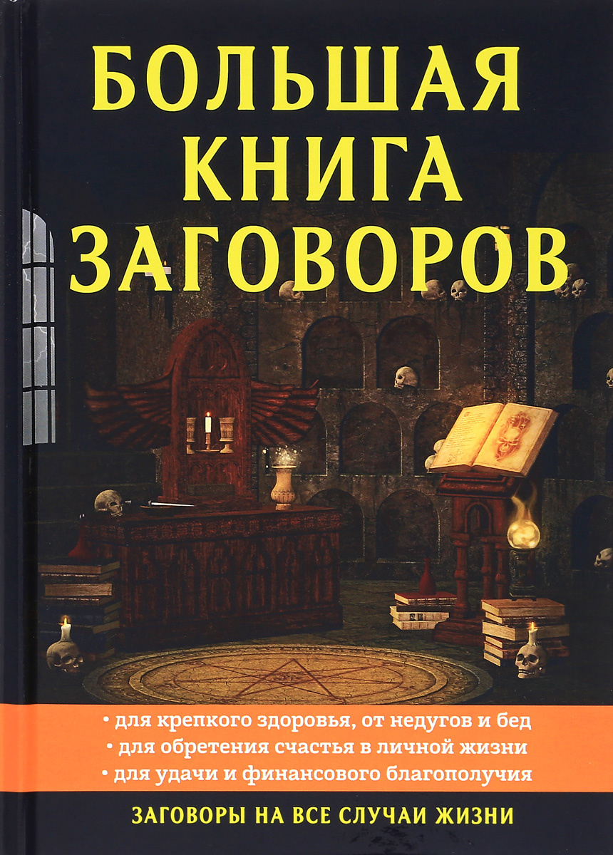 Большая книга заговоров | Данилова Елизавета Ильинична  #1