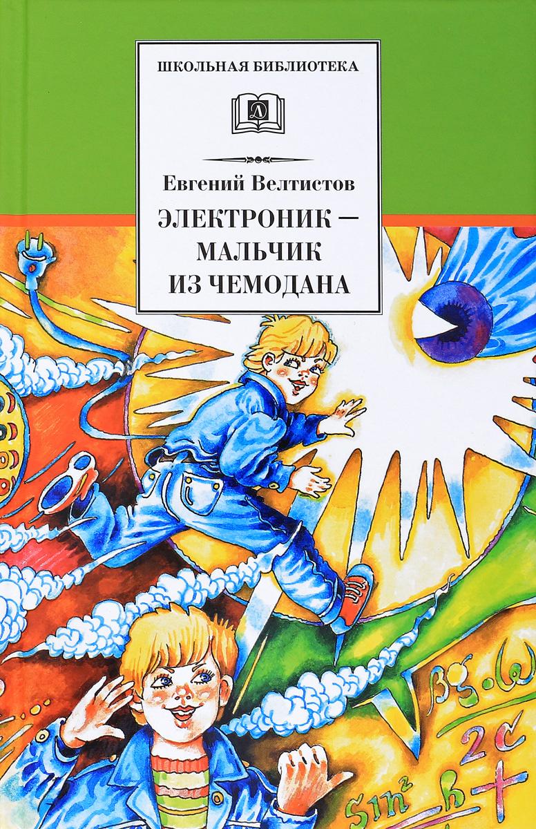 Электроник-мальчик из чемодана | Велтистов Евгений Серафимович  #1