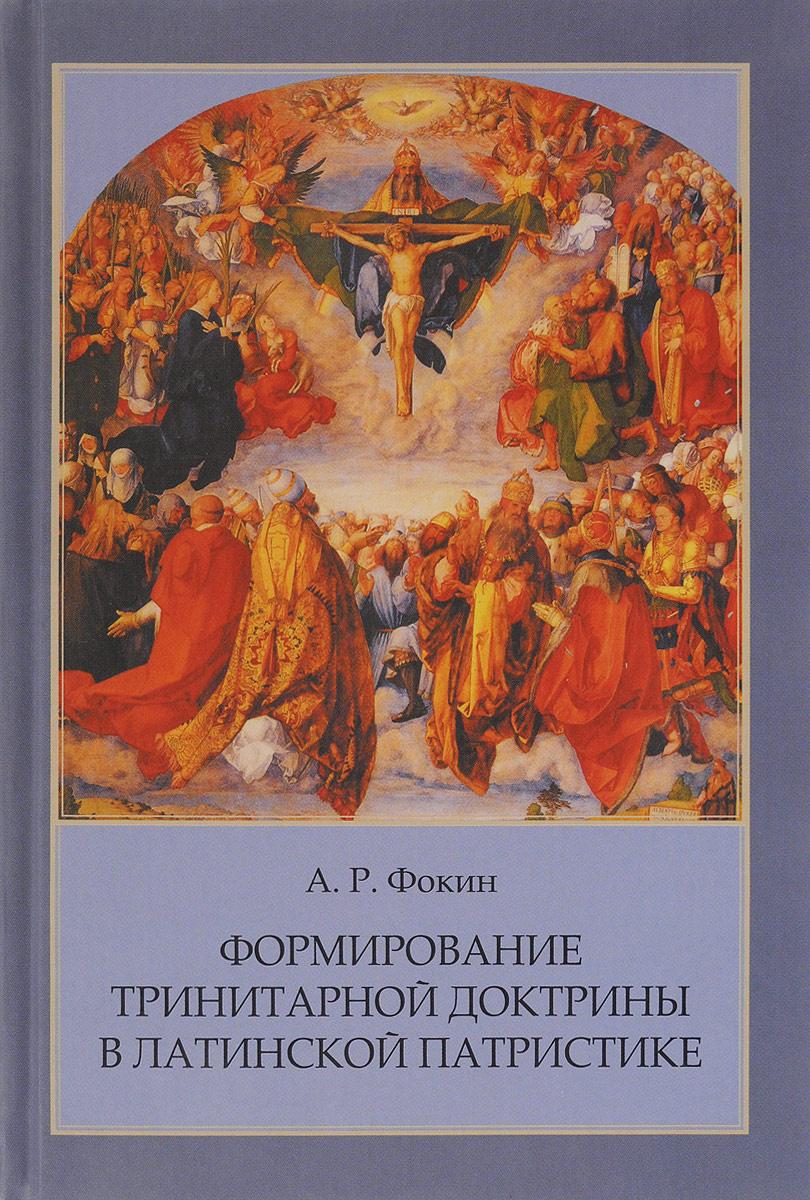 Формирование тринитарной доктрины в латинской патристике  #1