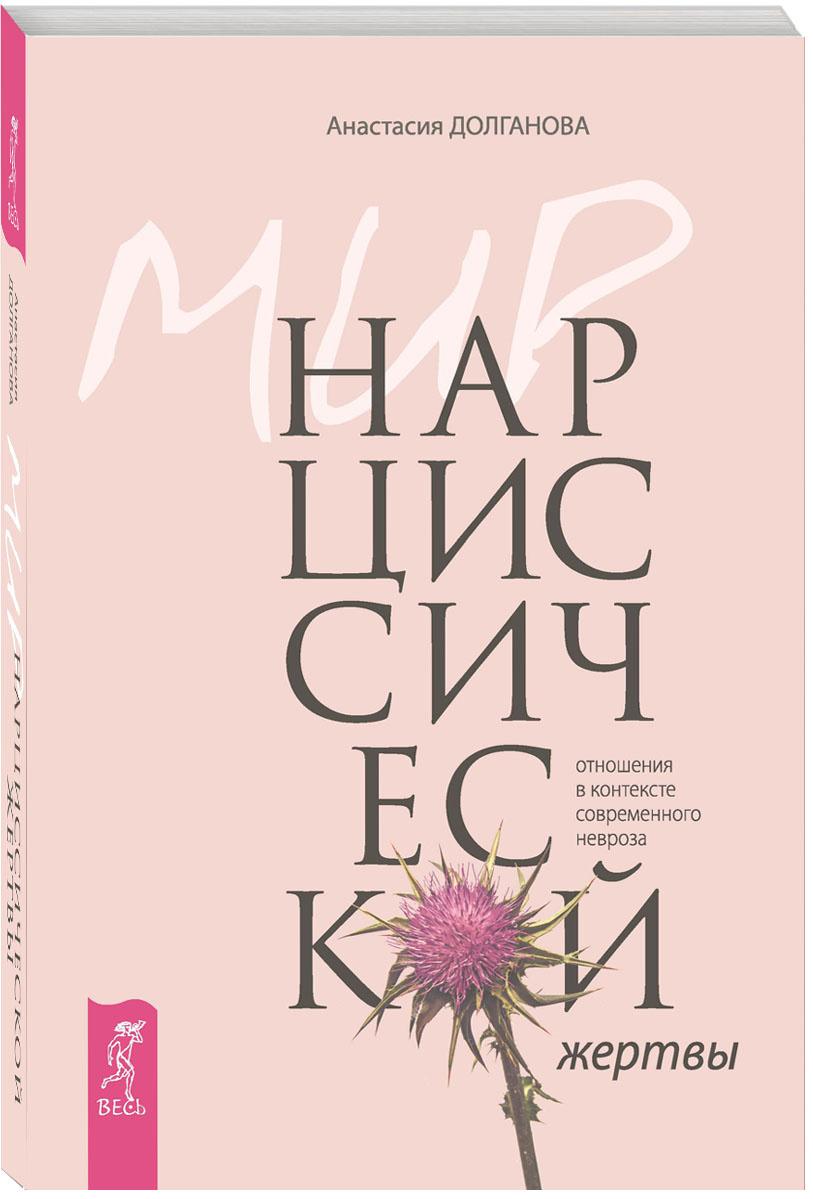 Мир нарциссической жертвы. Отношения в контексте современного невроза | Долганова Анастасия  #1