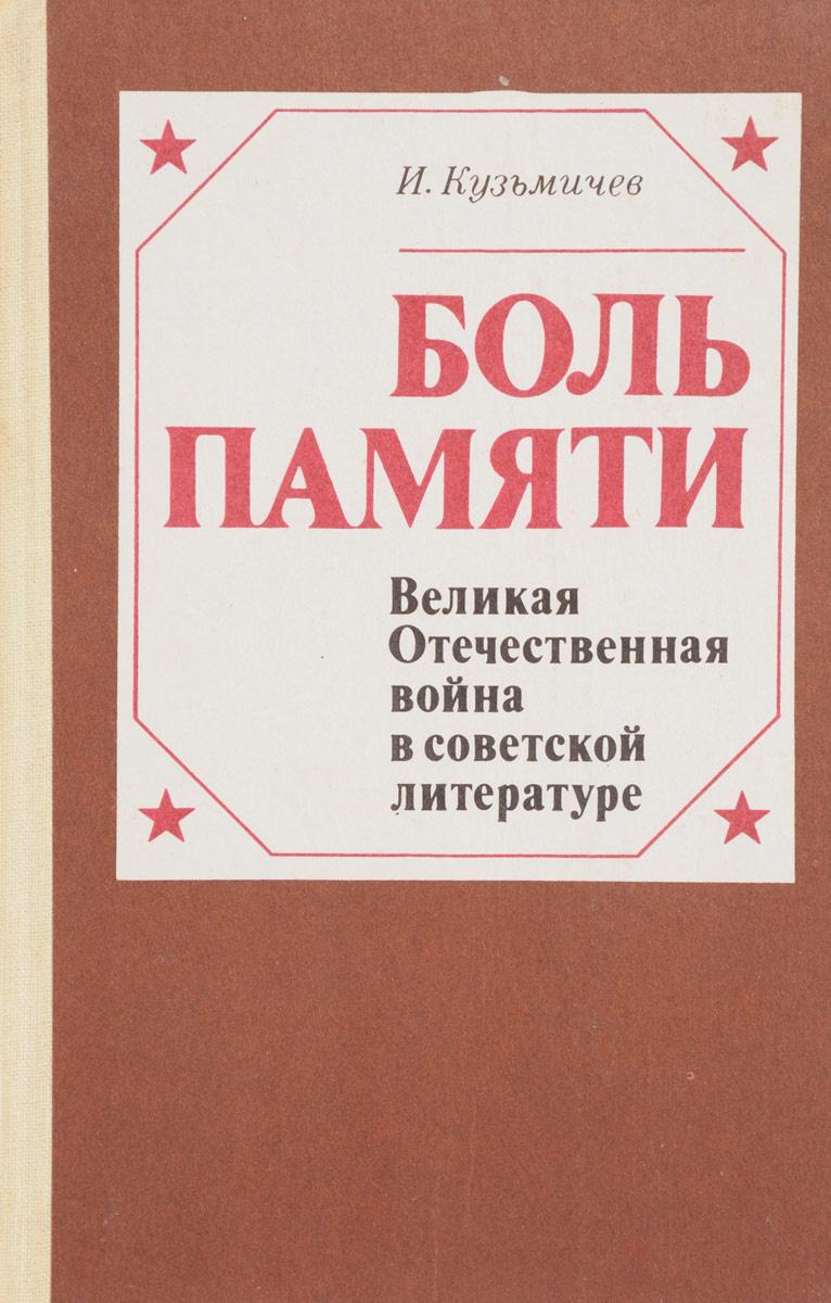 Боль памяти. Великая отечественная война в советской литературе  #1