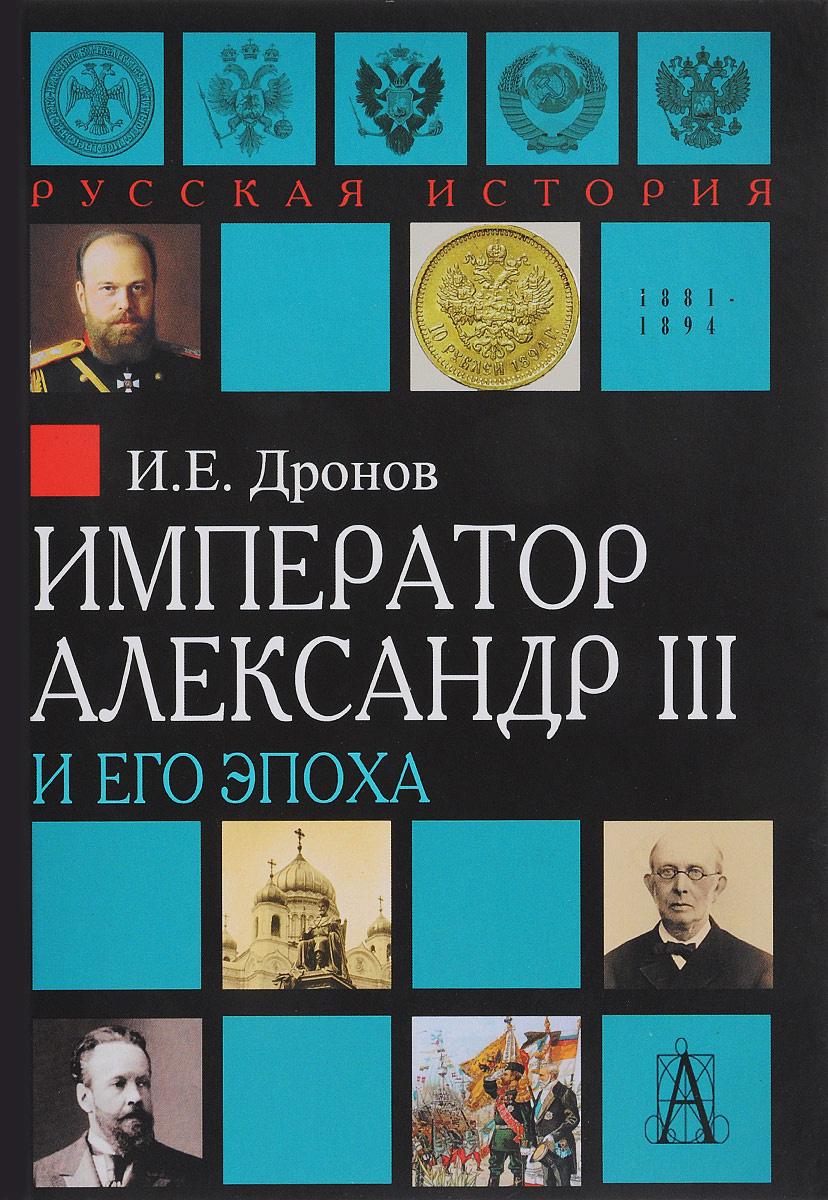 Император Александр III и его эпоха #1