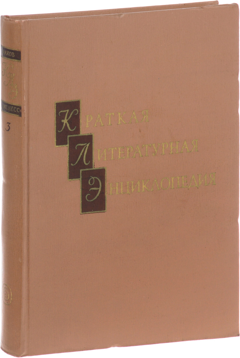Краткая литературная энциклопедия. Том 3. Иаков - Лакснесс  #1