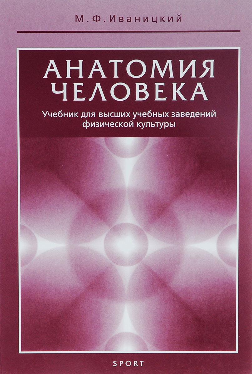 Анатомия человека (с основами динамической и спортивной морфологии). Учебник для институтов физической #1