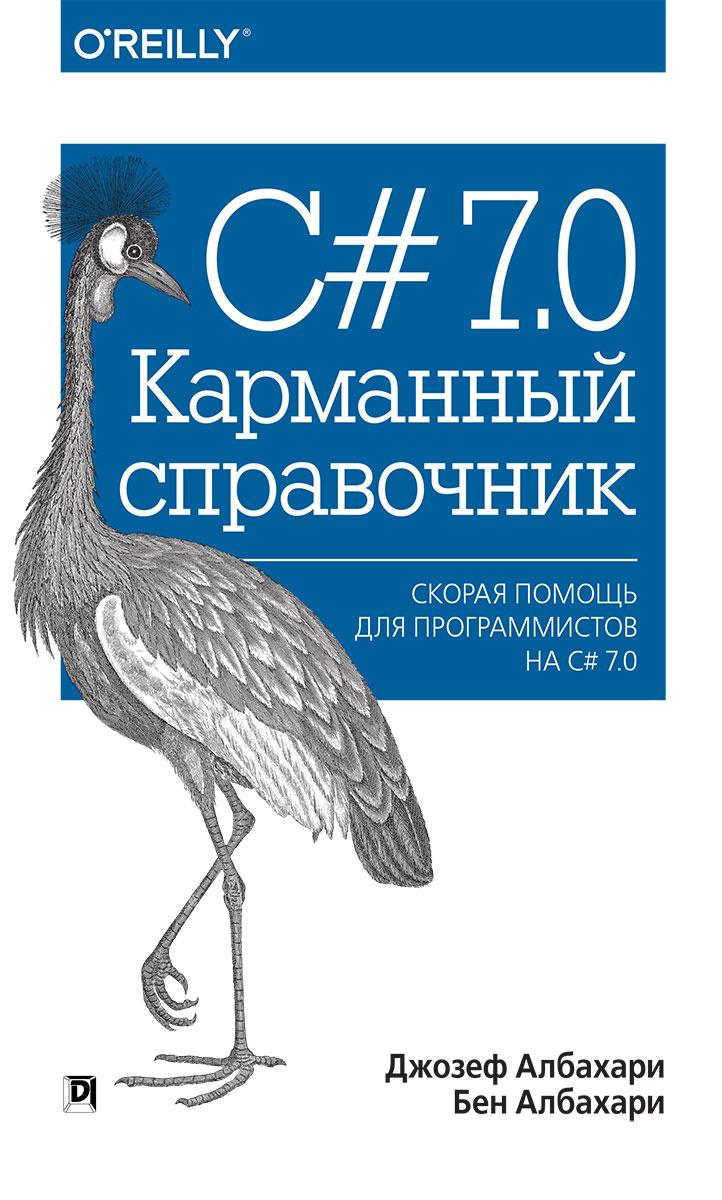 C# 7.0. Карманный справочник | Албахари Джозеф, Албахари Бен  #1