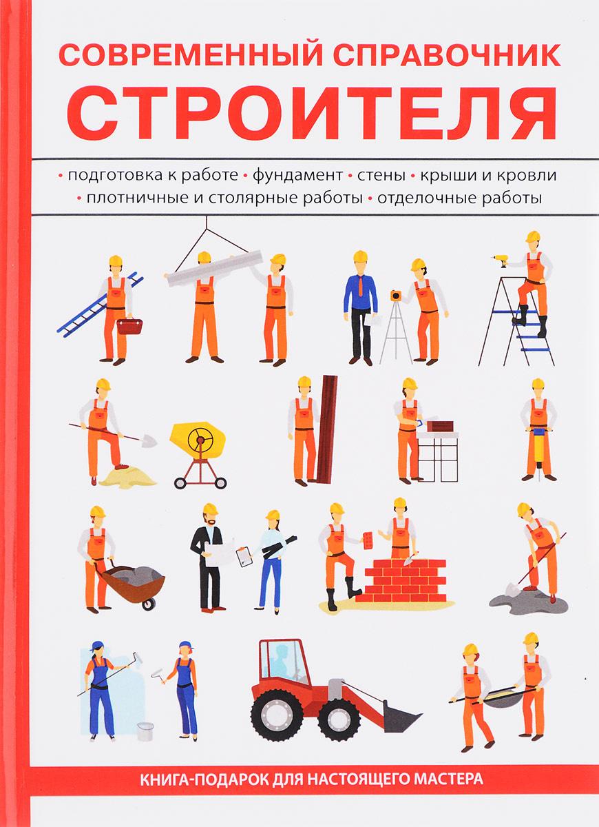 Современный справочник строителя   Егоров Г. М. #1