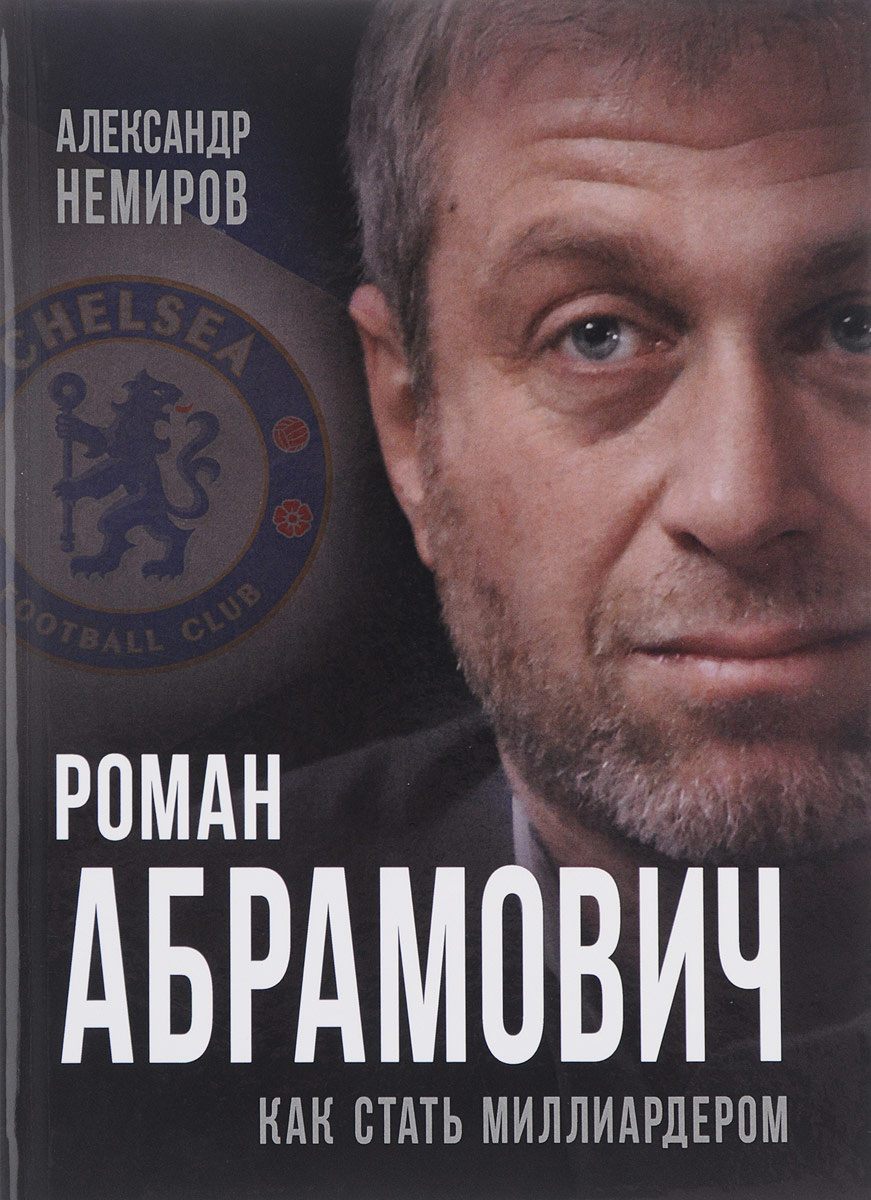 Роман Абрамович. Как стать миллиардером | Немиров Александр Дмитриевич  #1