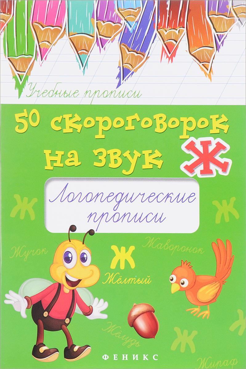 50 скороговорок на звук Ж. Логопедические прописи   Жученко Мария Станиславовна  #1