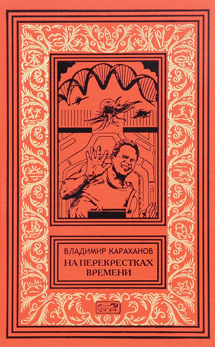 На перекрестках времени   Караханов Владимир Евгеньевич  #1