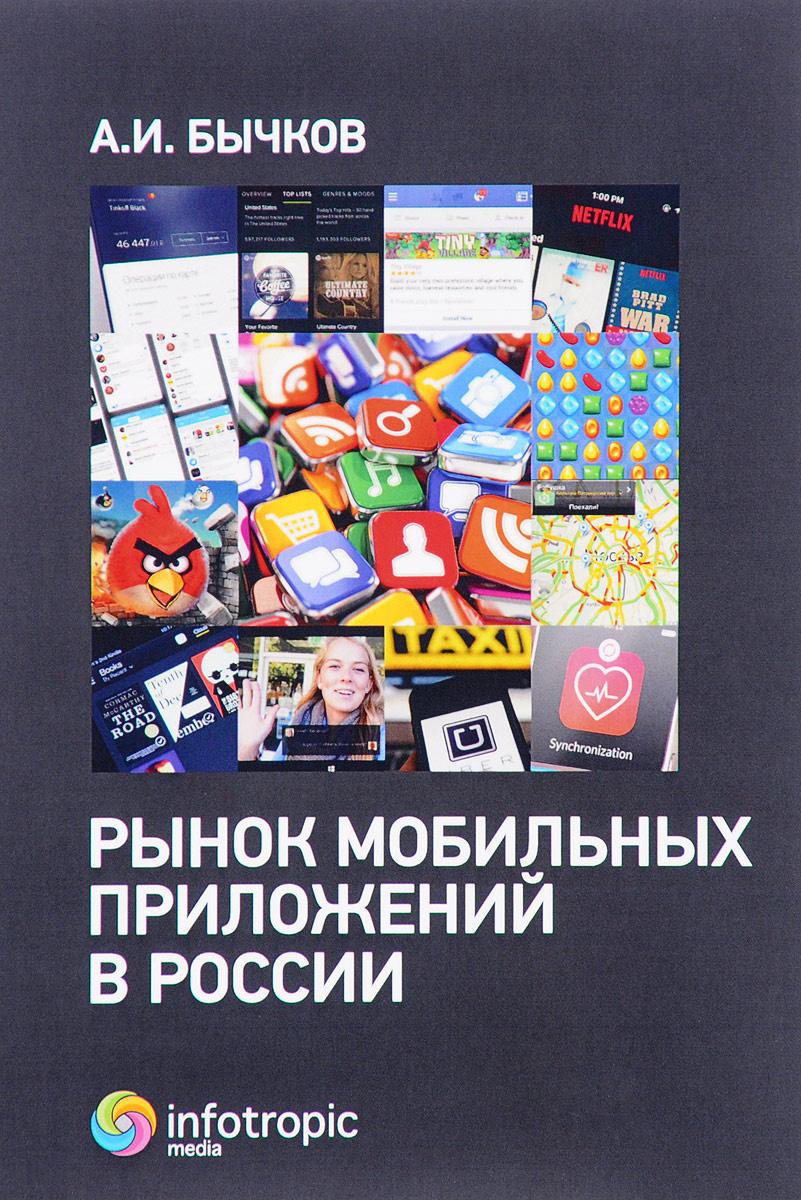 Рынок мобильных приложений в России #1