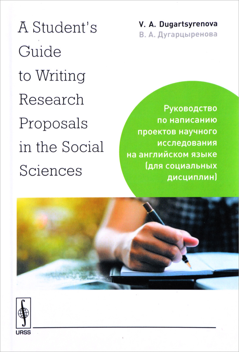 A Student's Guide to Writing Research Proposals in the Social Sciences / Руководство по написанию проектов #1