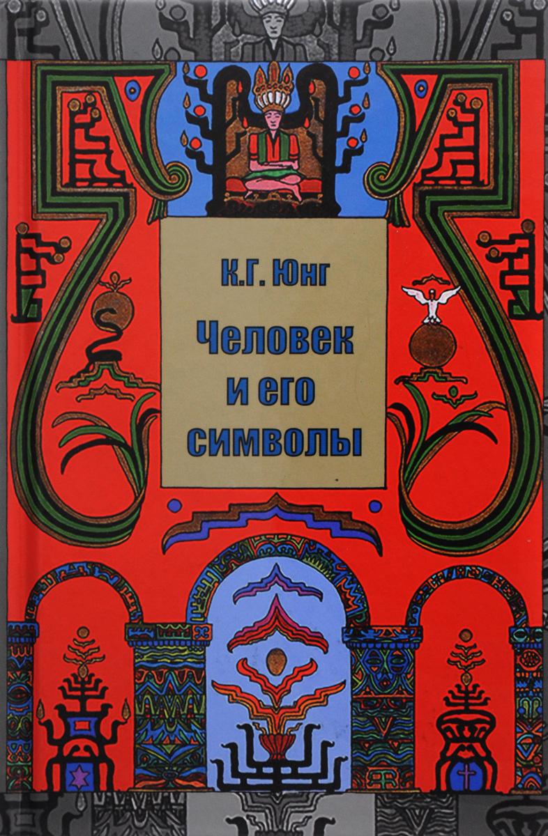 Человек и его символы | Юнг Карл Густав, фон Франц Мария-Луиза  #1