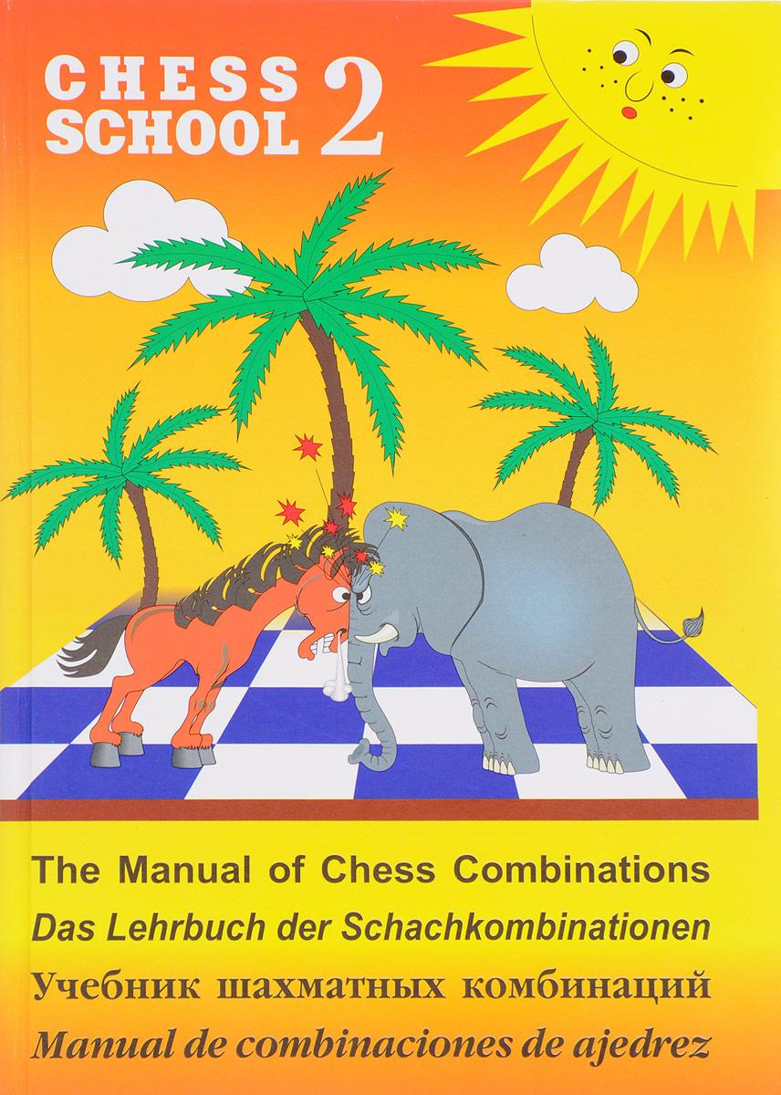 Chess School 2: The Manual of Chess Combination / Das Lehrbuch der Schachkombinationen / Manual de combinaciones #1