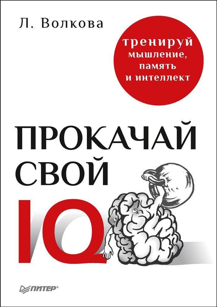 Прокачай свой IQ. Тренируй мышление, память и интеллект | Волкова Лолита Анатольевна  #1