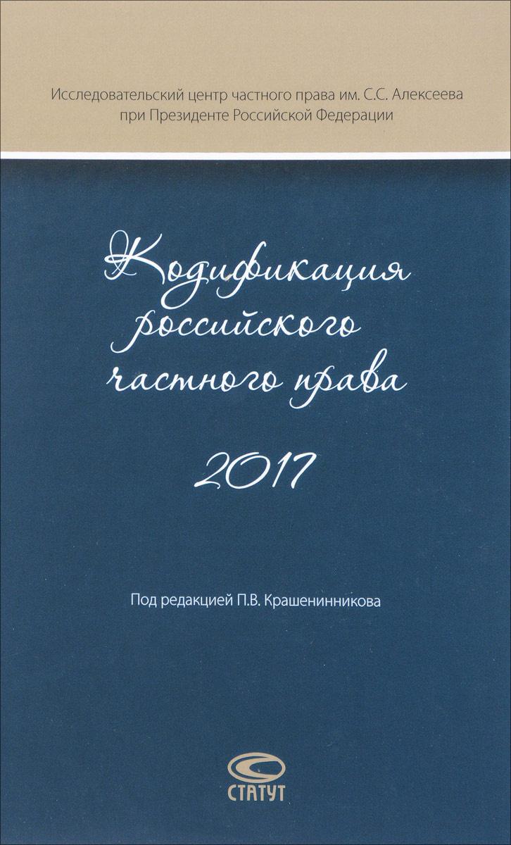 Кодификация российского частного права 2017 #1