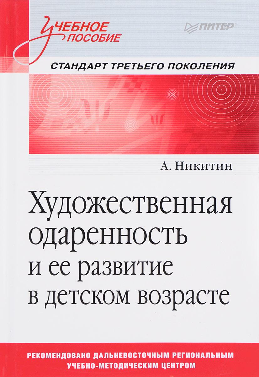Художественная одаренность и ее развитие в детском возрасте. Учебное пособие | Никитин А.  #1
