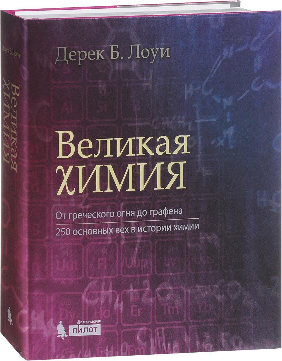 Великая химия. От греческого огня до графена. 250 основных вех в истории химии | Лоуи Дерек Б.  #1
