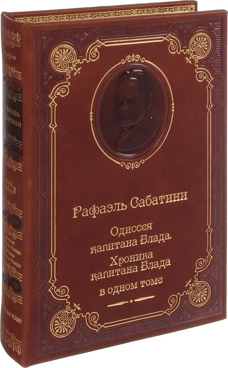 Одиссея капитана Блада. Хроника капитана Блада (подарочное издание) | Сабатини Рафаэль  #1
