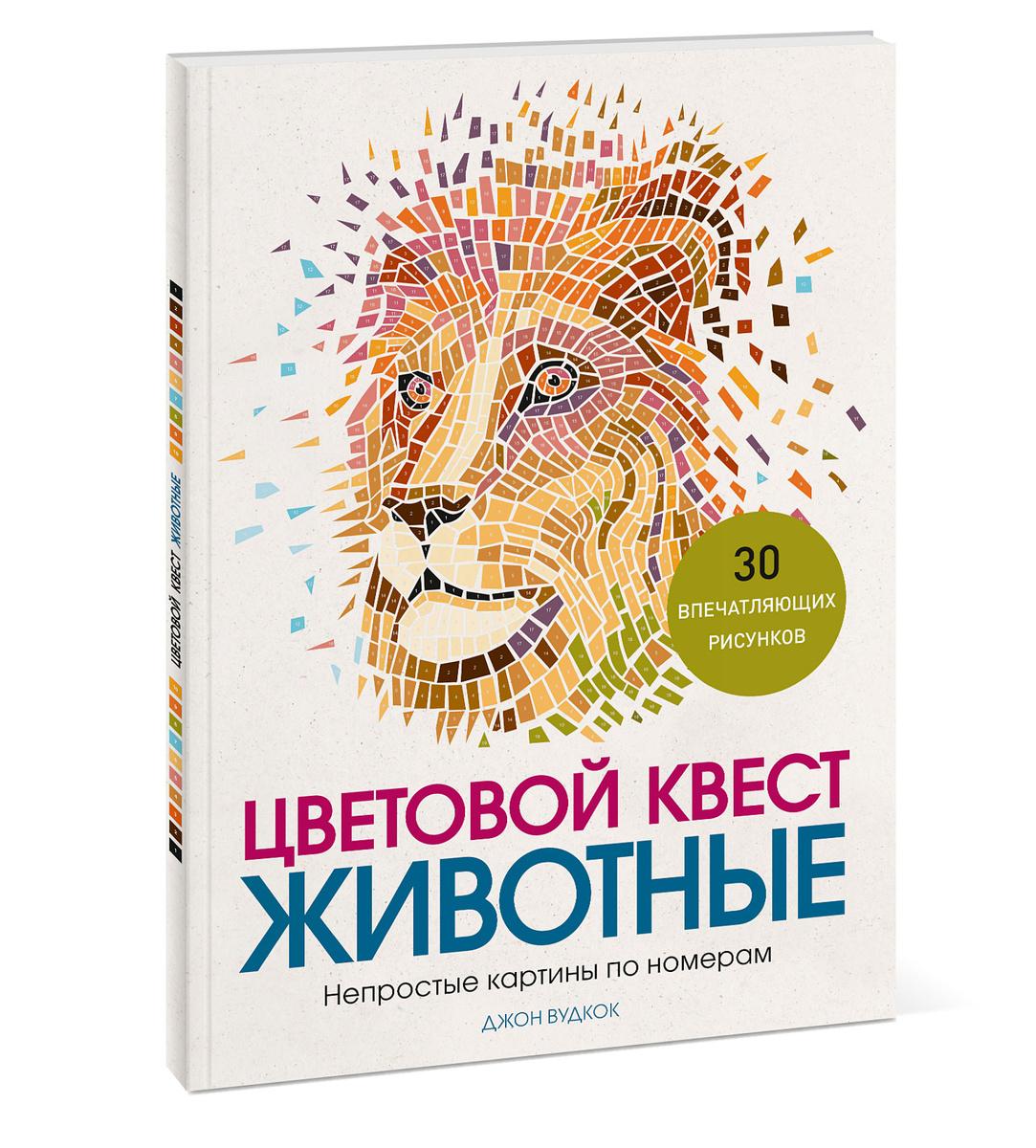 цветовой квест животные непростые картины по номерам купить в интернет магазине Ozon с быстрой доставкой