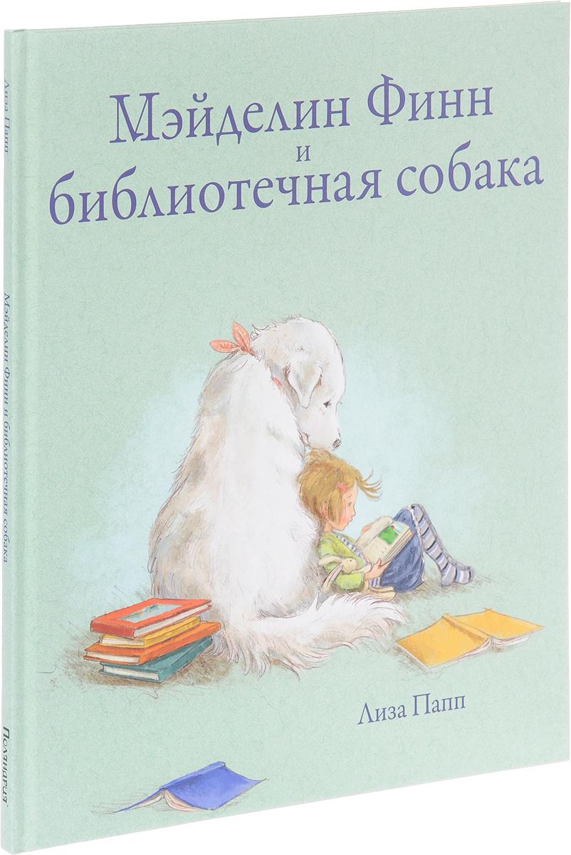 Мэйделин Финн и библиотечная собака | Папп Лиза #1