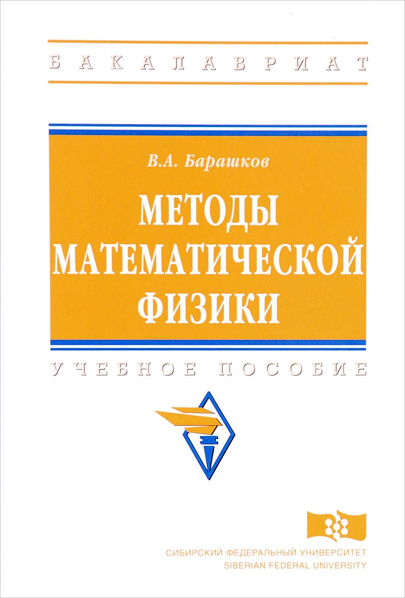 Методы математической физики: Учебное пособие   Барашков В. А.  #1