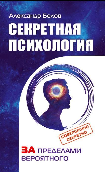 Секретная психология. Как обнаружить в себе дар экстрасенса  #1