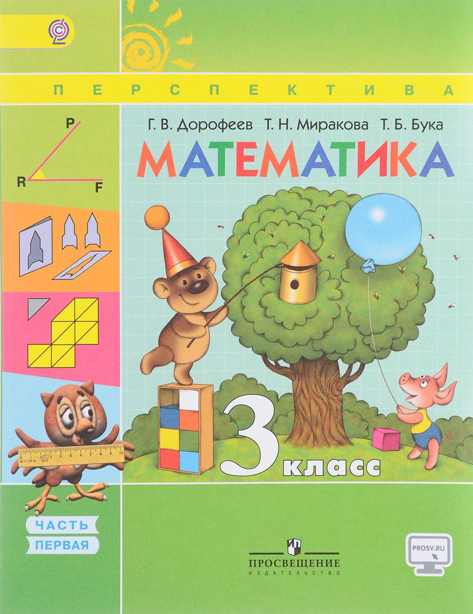 Математика. 3 класс. Учебник. В 2 частях. Часть 1 #1