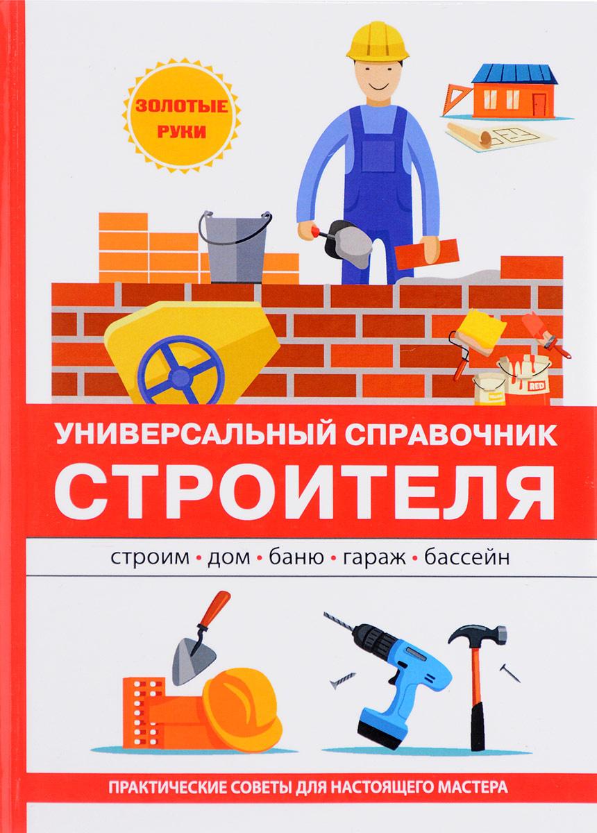 Универсальный справочник строителя   Алексеев Виктор Сергеевич  #1