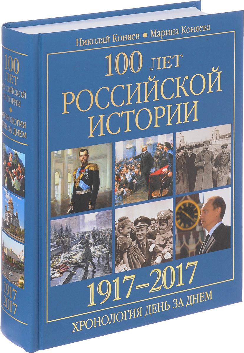 100 лет российской историии. 1917-2017. Хронология день за днем  #1