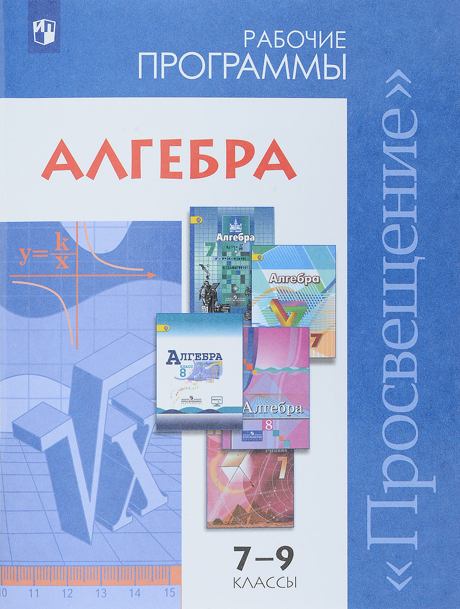 Алгебра. Сборник рабочих программ. 7-9 классы #1