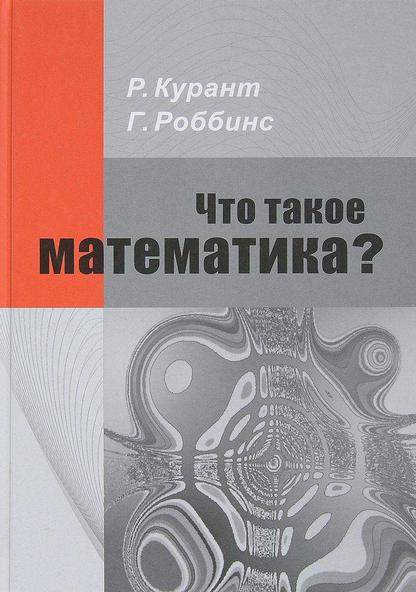 Что такое математика? Элементарный очерк идей и методов  #1