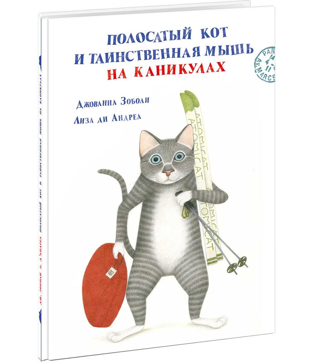 Полосатый кот и Таинственная мышь на каникулах   Зоболи Джованна  #1