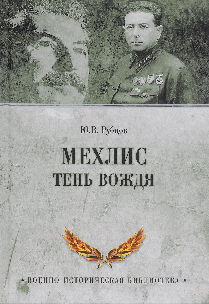 Мехлис. Тень вождя | Рубцов Юрий Викторович #1