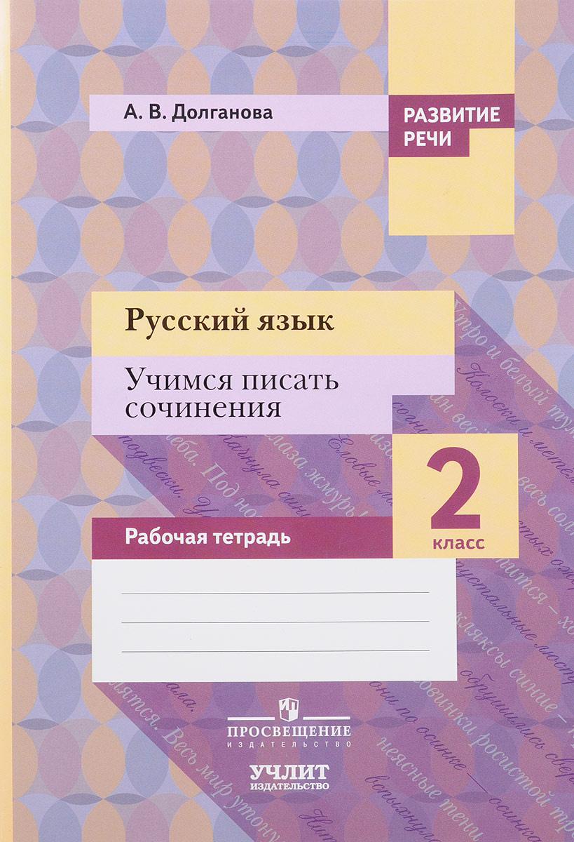 Русский язык. 2 класс. Учимся писать сочинения. Рабочая тетрадь  #1