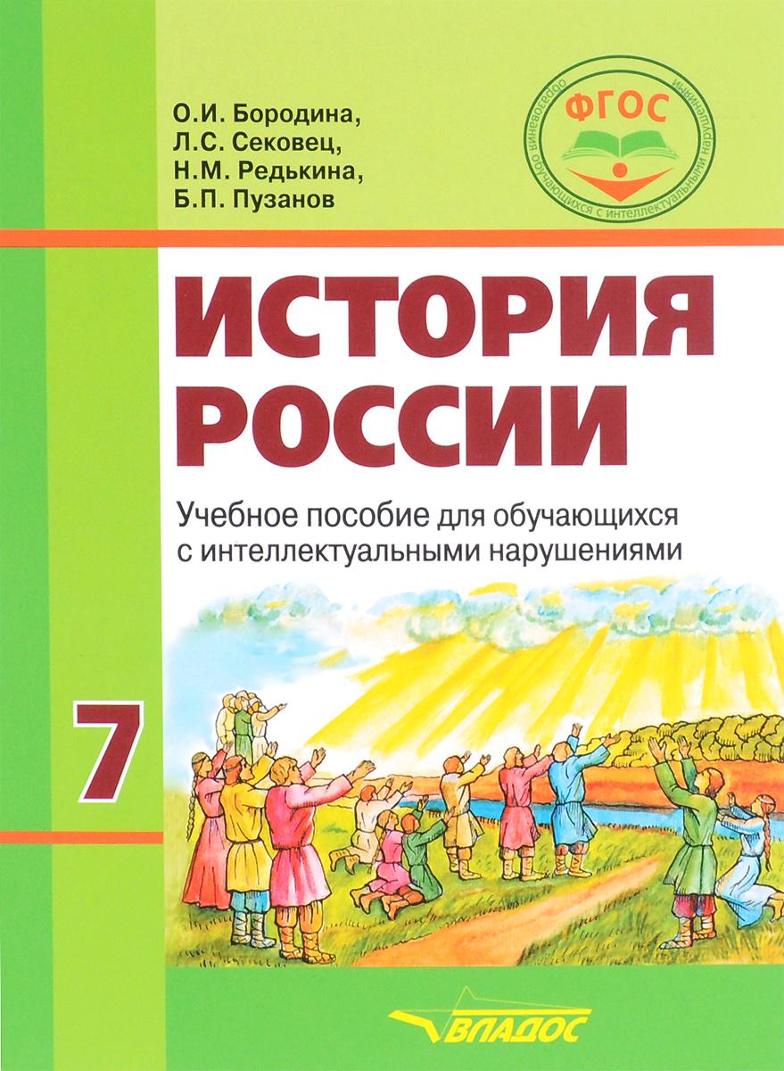 История России. 7 класс. Учебное пособие #1