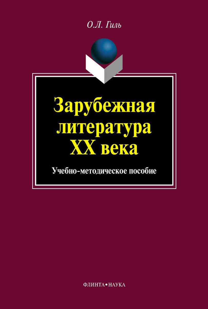 Рецензия на учебно методическое пособие образец