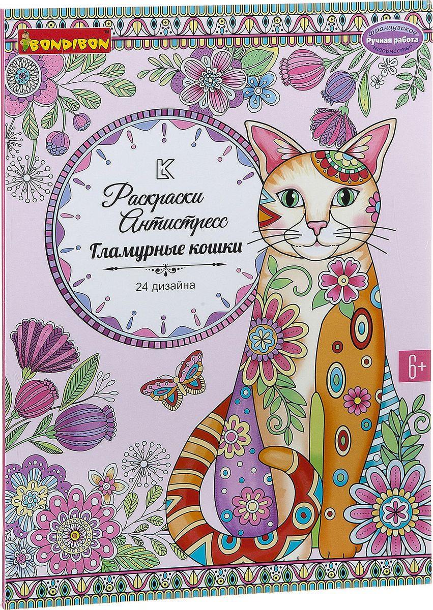 Bondibon Раскраска-антистресс Гламурные кошки — купить в ...