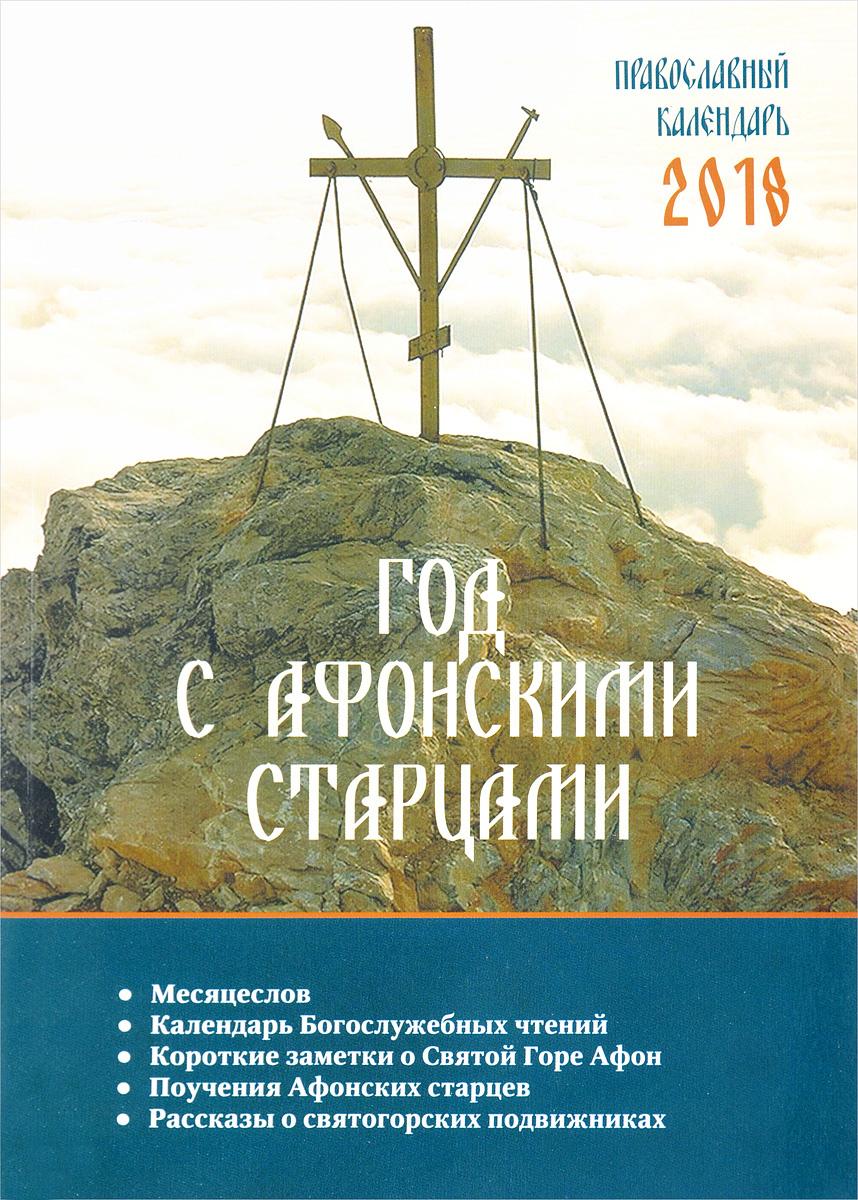 Год с афонскими старцами. Православный календарь на 2018 год  #1
