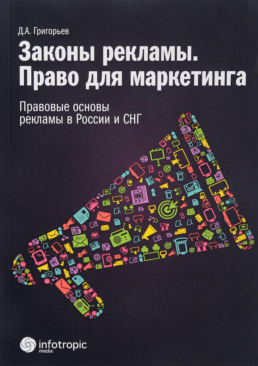 Законы рекламы. Право для марке-тинга. Правовые основы рекламы в России и СНГ  #1