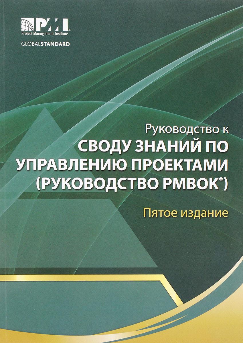 Руководство к своду знаний по управлению проектами. Руководство РМВОК  #1