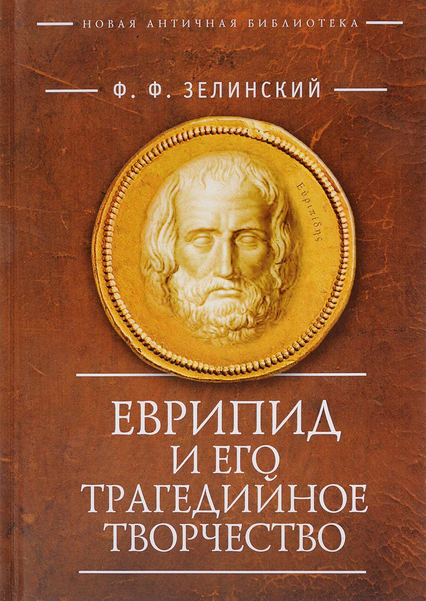 Еврипид и его трагедийное творчество | Зелинский Фаддей Францевич  #1
