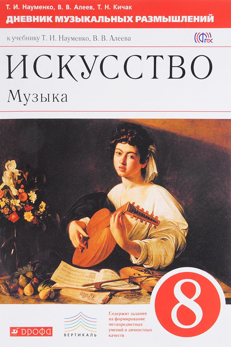 Искусство. Музыка. 8 класс. Дневник музыкальных размышлений к учебнику Т. И. Науменко, В. В. Алеева | #1