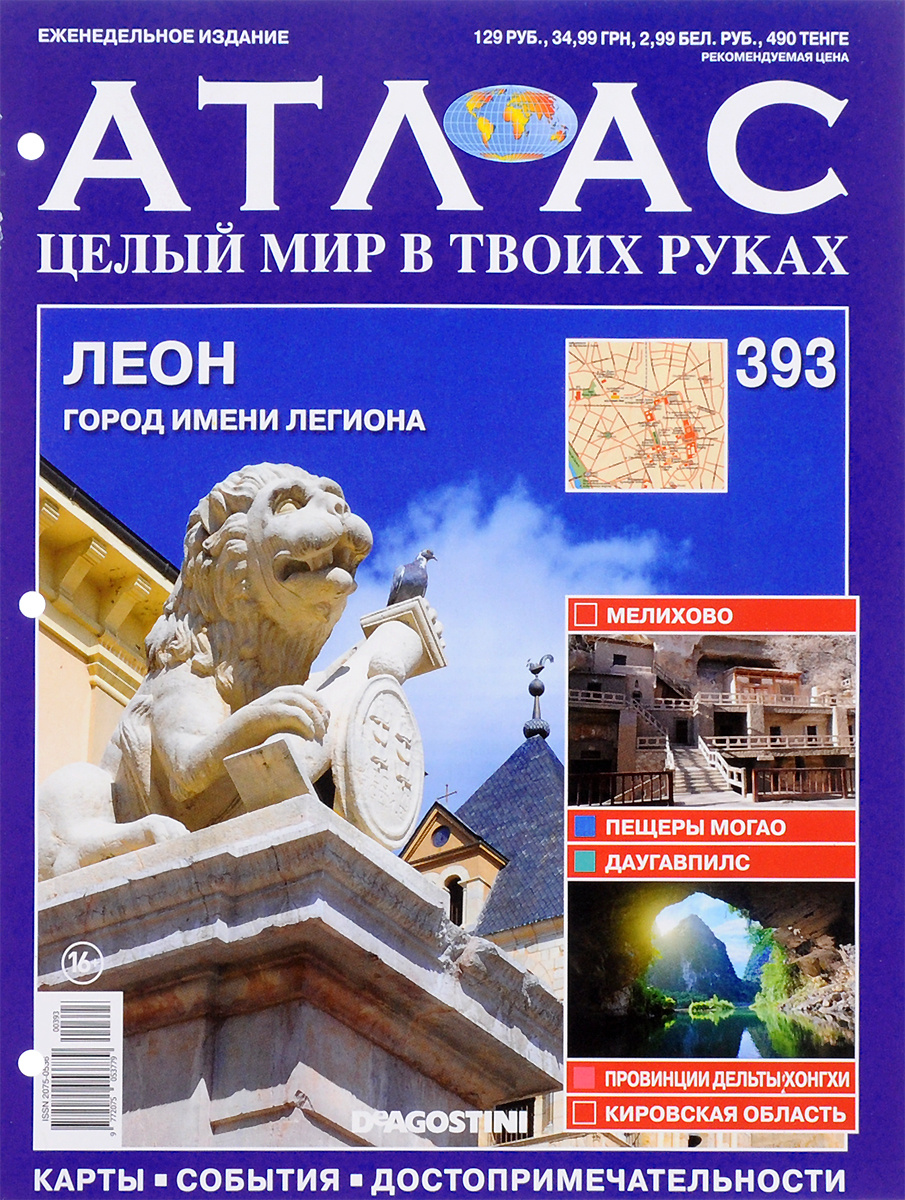 """Журнал """"Атлас. Целый мир в твоих руках"""" №393 #1"""