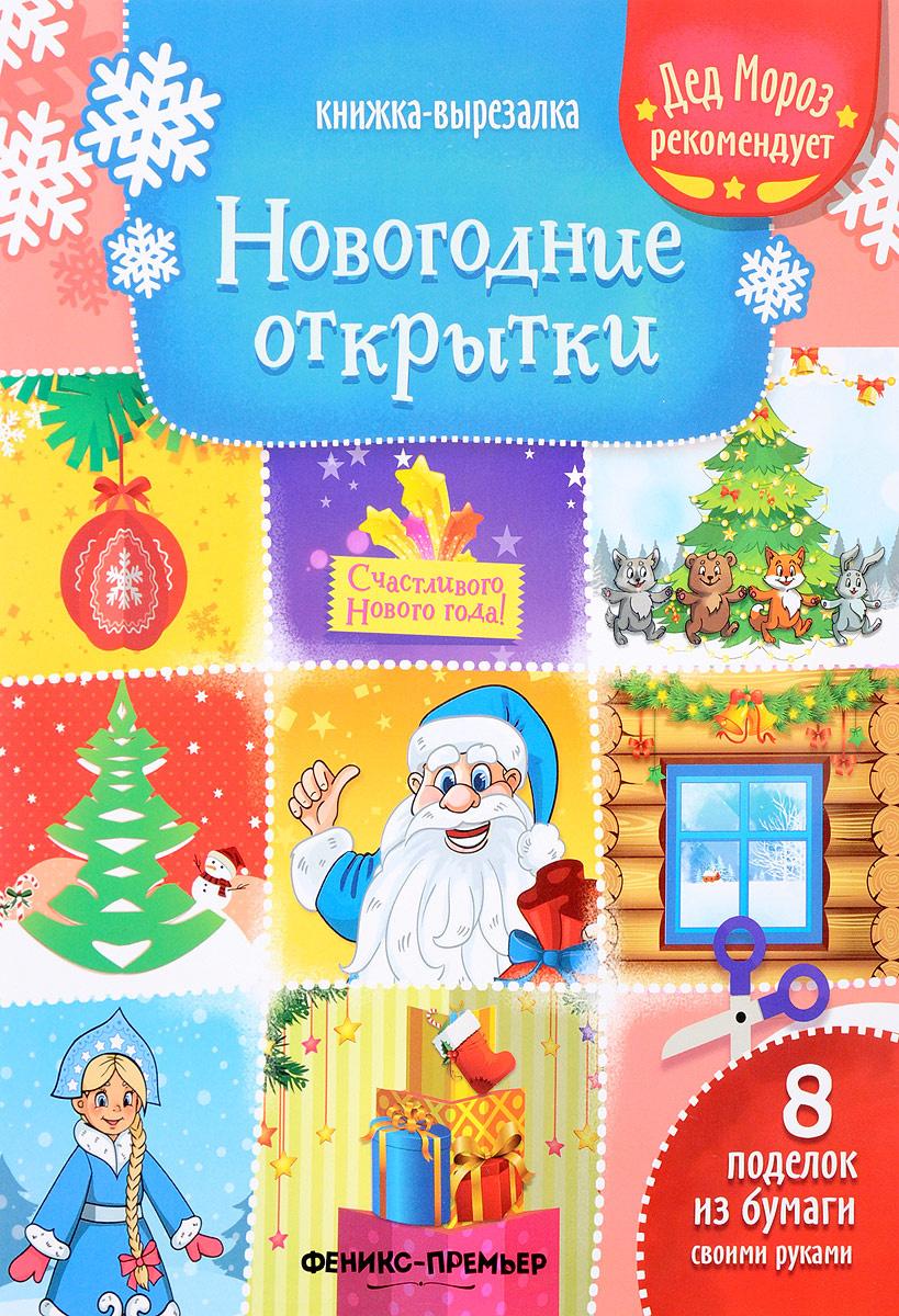 Новогодние открытки. Книжка-вырезалка | Зайцева Татьяна В.  #1